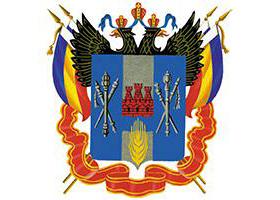Министерство общего и профессионального образования РОМинистерство общего и профессионального образования РО